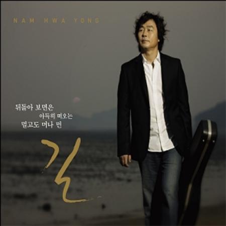 남화용 - 5집 : 길
