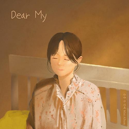 은종 - EP2집 : Dear My