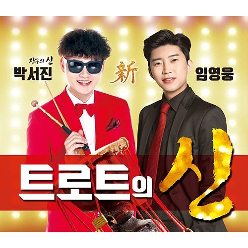 박서진, 임영웅 - 트로트의 신 [2disc]