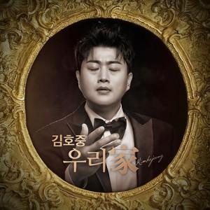 김호중 - 정규1집 : 우리家