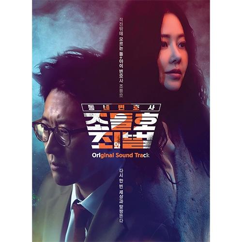 동네변호사 조들호2 : 죄와 벌 OST [2CD]