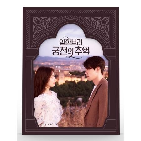 알함브라 궁전의 추억 OST [메인 ver.]