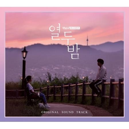 열두밤 OST