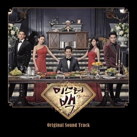 미스터 백 OST [재발매]