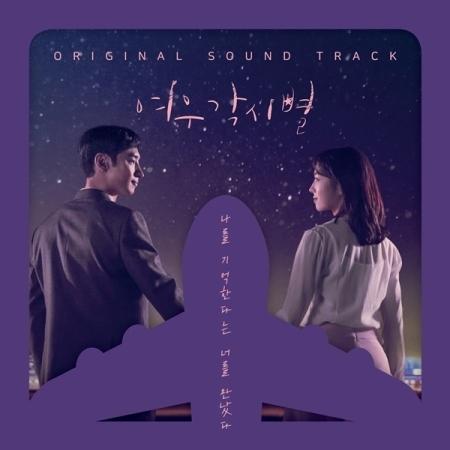 여우각시별 OST