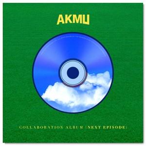 악동뮤지션 (AKMU) - COLLABORATION ALBUM [NEXT EPISODE]